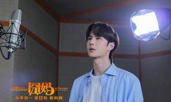 《囧媽》曝主題曲《給媽咪》MV  王一博唱響游子心聲