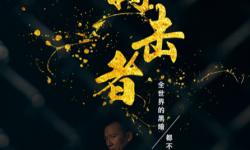 电影《搏击者》北京举行点映看片会 硬派鲜肉诠释热血青春