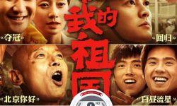 华鼎奖公布2019年中国电影满意度调查50强榜单