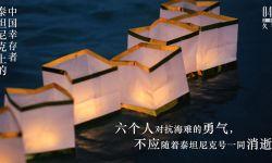 解锁百年沉船往事  《六人-泰坦尼克上的中国幸存者》定档4月4日清明节