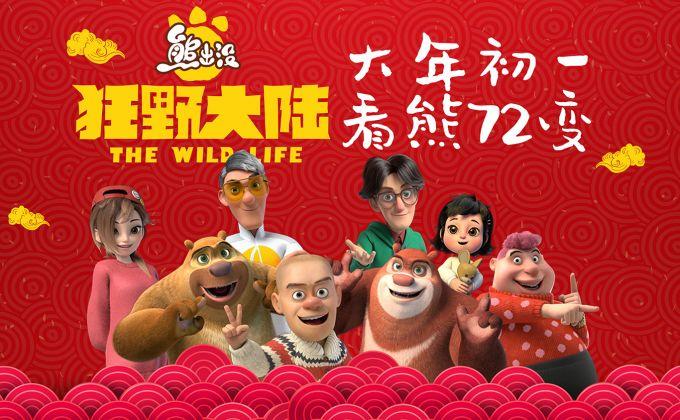 春节阖家观影首选 《熊出没·狂野大陆》曝终极海报