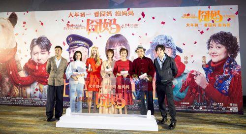 """徐崢《囧媽》小年夜溫暖首映  """"心囧途""""全家感動預售開啟"""