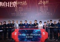 网络极速3分快3—极速1分快3官方《我来自北京》在京举行项目发布会