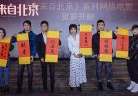 《我来自北京》真实还原脱贫攻坚一线的故事