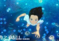 动画电影《海兽之子》发布首支中国版预告 2020年情人节上映