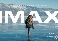 俄罗斯新春之旅即将开启 《囧妈》曝IMAX无界海报