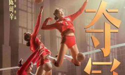 电影《中国女排》更名为《夺冠》 大年初一上映档期不变