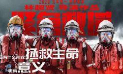 《紧急救援》发布中国救捞原型宣传曲《大海》MV