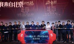 网络电影《我来自北京》在京举行项目发布会