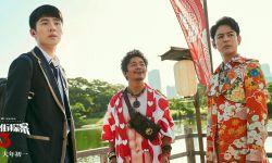 《唐人街探案3》预售开启 华纳助力海外发行 规模创华语片之最