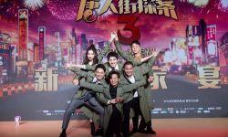《唐人街探案3》北京首映 尚语贤化身KIKO重磅回归