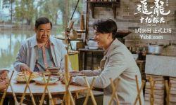 """""""小人物""""徐樂逆風翻盤,電影《追龍番外之十億探長》愛奇藝上線"""