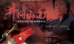 電影《井岡山道路》在京舉行啟動儀式