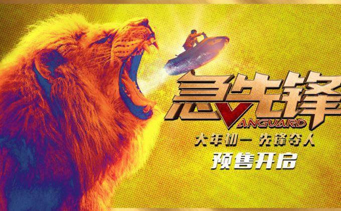 《急先锋》预售开启  成龙携杨洋艾伦展示中国力量