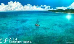 米津玄师献唱《海兽之子》主题曲 开启奇幻之旅