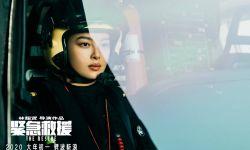 辛芷蕾《緊急救援》飾演機長 大年初一上映引期待