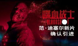 好萊塢漫改超英大片《喋血戰士》確認引進  范·迪塞爾化身復仇戰士