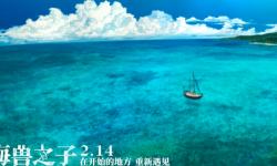《海兽之子》情人节与你共赴海底奇幻之旅