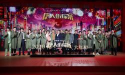 """轻氧见证《唐人街探案3》""""新春家宴""""主创大团圆  亚洲群星同台"""