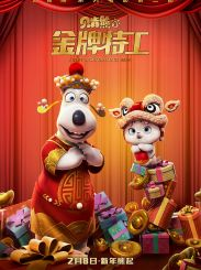 """《贝肯熊2:金牌特工》发布""""拜年""""版海报  2月8日元宵节全国上映"""