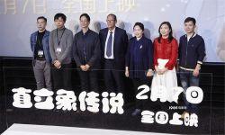 中国新西兰合拍动画《直立象传说》在京首映