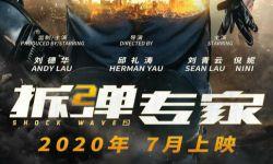 电影《拆弹专家2》曝先导预告片 2020年7月上映