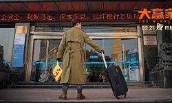 电影《大赢家》春节档院线预告来袭  2月21日全国上映