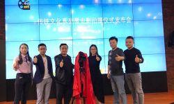 《传统文化系列》微电影在大亚湾举行开机仪式新闻发布会