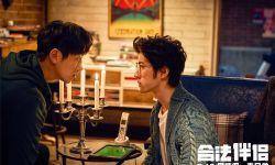 """都市爱情喜剧《合法伴侣》发布首支""""白金兄弟""""预告片  定档3月13日"""