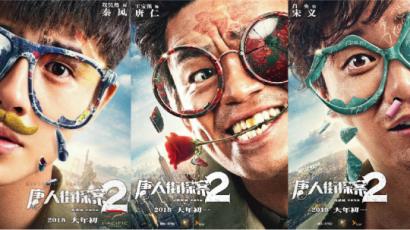 影视营销新潮流! 光合映画与THE OWNER 为《唐探3》推联名款