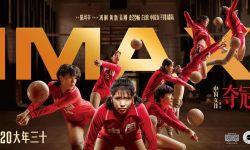 """《夺冠》曝IMAX """"团魂版""""专属海报"""