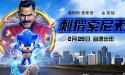 好莱坞真人动画电影《刺猬索尼克》2月28日国内上映