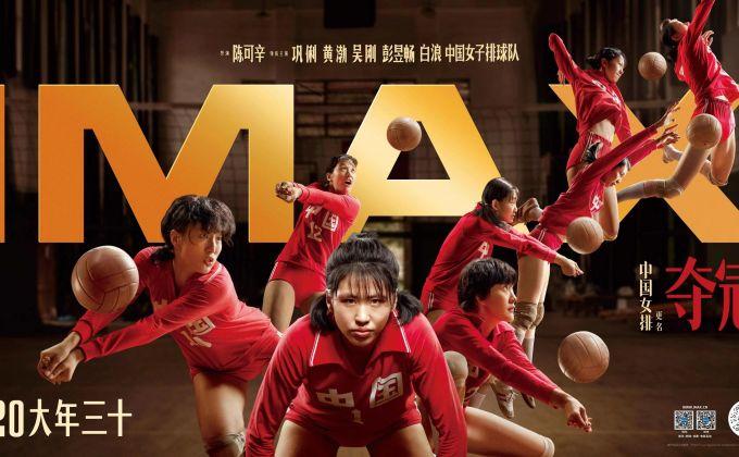 """《奪冠》曝IMAX """"團魂版""""專屬海報"""