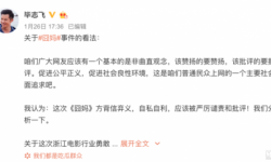 《逐梦演艺圈》导演毕志飞在微博怒斥徐峥  开扒徐峥