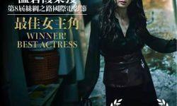 温碧霞获爱尔兰第8届丝绸之路国际电影节最佳女主角