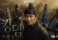 Netflix丧尸韩剧《王国》第二季  3月12日开播