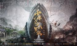 少林系列網絡電影《少林寺十八羅漢》  2月20日愛奇藝獨家上線
