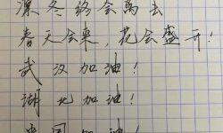 王源周冬雨分享手写接力照为武汉加油