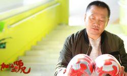 都市喜劇電影《加油二師兄》2月10日騰訊視頻全網獨播