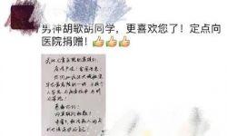 胡歌低调为武汉捐赠百台空气消毒机