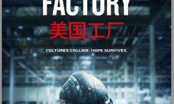 《美国工厂》获第92届奥斯卡奖最佳纪录长片奖
