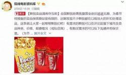 """电影院通过电商与微商渠道甩卖""""爆米花+可乐""""来""""续命"""""""