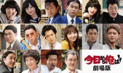 电影版《我是大哥大》公开首款海报   7月17日日本上映