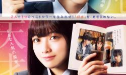 电影《小说之神》今日发布最新海报,5月22日日本上映