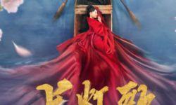 国风虐恋片《长灯歌》腾讯视频今日上线
