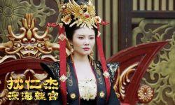 电影《狄仁杰之深海龙宫》曝先导海报,2月21日优酷全网独播