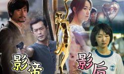 第39届香港电影金像奖 影帝影后竞争激烈