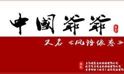 """张一山吴磊搭档""""老戏骨"""" 出演主旋律影片《中国爷爷》"""