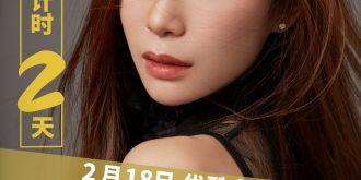 电影《心密码》发布海报  2月18日优酷上映