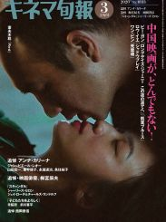 毕赣作品《地球最后的夜晚》登日本《5分pk10-5分pk10彩票旬报》三月刊封面